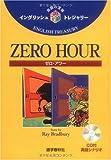ZERO HOUR ラジオドラマCD付き (イングリッシュトレジャリー・シリーズ)