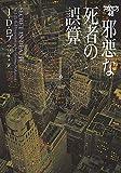 邪悪な死者の誤算 イヴ&ローク46 (ヴィレッジブックス)