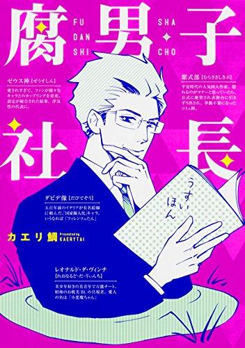 腐男子社長 (ピクシブエッセイ)