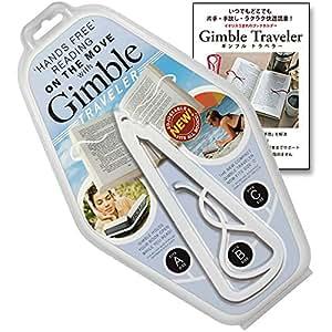 ギンブルトラベラー ブックホルダー 折り畳み式 ホワイト 14071