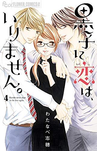 黒子に恋は、いりません。 (4) (フラワーコミックスアルファ)