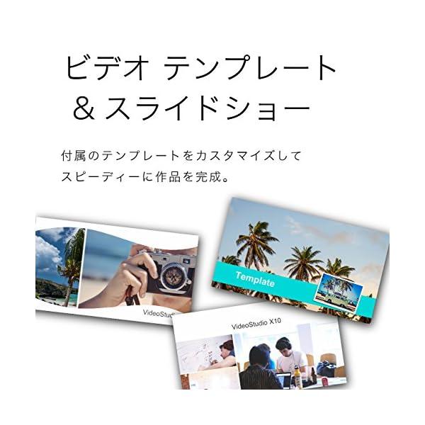 Corel VideoStudio Pro X...の紹介画像4