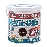アトムハウスペイント 【さびの上から塗れる】 水性さび止・鉄部用 0.7L チョコレート