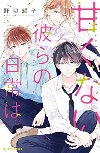甘くない彼らの日常 は。(1) (デザートコミックス) 野切耀子