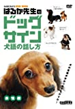 DVD>はるか先生のドッグサイン犬語の話し方 表情編 (<DVD>)