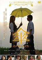 傘 [DVD]