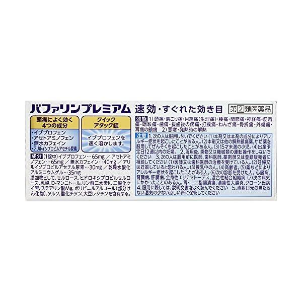 【指定第2類医薬品】バファリンプレミアム 40...の紹介画像3