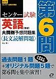 センター試験英語〈筆記〉大問別予想問題集第6問〈長文読解問題〉