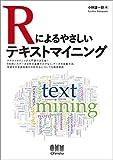 Rによるやさしいテキストマイニング