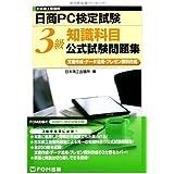 日本商工会議所日商PC検定試験知識科目3級公式試験問題集―文書作成・データ活用・プレゼン資料作成