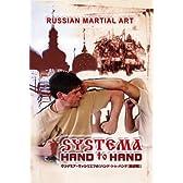 ロシア武術システマ「HAND to HAND【接近戦】」日本語版 [DVD]