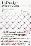 InDesign逆引きデザイン事典[CS3/CS2/CS対応] (DESIGN REFERENCE)