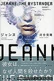 ジャンヌ Jeanne, the Bystander