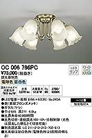 オーデリック シャンデリア 【OC 006 786PC】【OC006786PC】