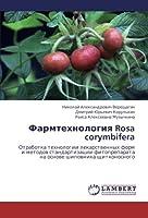 Farmtekhnologiya Rosa corymbifera: Otrabotka tekhnologii lekarstvennykh form i metodov standartizatsii fitopreparata na osnove shipovnika shchitkonosnogo
