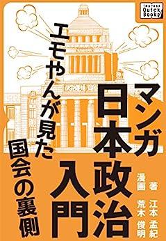 [江本 孟紀, 荒木 俊明]のマンガ日本政治入門 (impress QuickBooks)