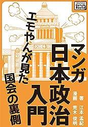 マンガ日本政治入門 (impress QuickBooks)