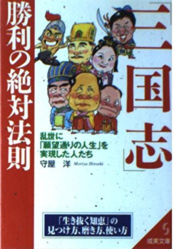「三国志」勝利の絶対法則―乱世に「願望通りの人生」を実現した人たち (成美文庫)の詳細を見る