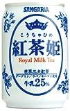 紅茶姫 ロイヤルミルクティー 280g ×24缶