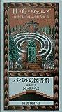 白壁の緑の扉 (バベルの図書館 8)
