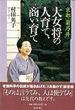 【ハ゛ーケ゛ンフ゛ック】京都菊乃井大女将の人育て、商い育て