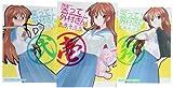 笑って!外村さん コミック 1-3巻セット (まんがタイムコミックス)
