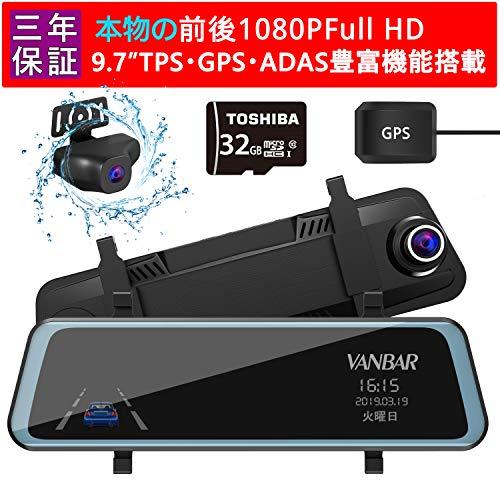 VANBAR [2019最新版日本語音声対応] ドライブレコーダー ミラー型 前後カメラ 前後1080P 32GBカード付属 64GB対応 9.7インチ タッチパネル 1080P FHD フルHD 前170°後140°広角レンズ GPS搭載 超大きフルスクリーン 超鮮明夜間撮影 SONYセンサー レンズ採用 ドラレコ レコーダー 駐車監視 ループ録画 衝撃録画 非常用電源搭載 防水バックカメラ 温度対策 日本語システム 日本語取説付
