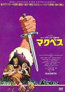 マクベス [DVD]