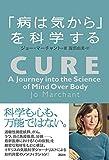 「病は気から」を科学する 画像