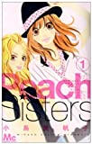 Peach Sisters 1 (マーガレットコミックス)