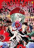 稲川さんの恋と怪談(2) (電撃コミックスNEXT)