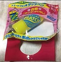 キンプリ 平野紫耀 MATCH マッチ タッチペン