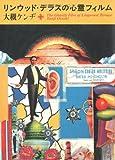 リンウッド・テラスの心霊フィルム―大槻ケンヂ詩集 (角川文庫―ニュースタンダード・コレクション)
