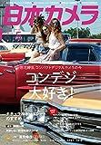日本カメラ 2019年 5月号 [雑誌] 画像