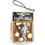 手塚治虫 漫画全集 ミニコミ 単品 ストラップ ロック冒険記 1 MT7