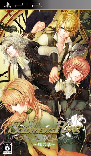 Solomon's Ring~風の章~ (通常版) - PSPの詳細を見る