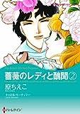 薔薇のレディと醜聞2 (ハーレクインコミックス・キララ)