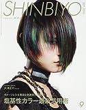 SHINBIYO(しんびよう) 2016年 09 月号 [雑誌]