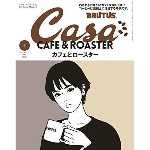 Casa BRUTUS(カ-サブル-タス) 2018年4月号 [カフェとロースター]