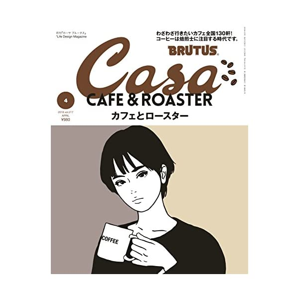 Casa BRUTUS(カ-サブル-タス) 20...の商品画像