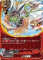 バディファイト/X2-SS01-0007 ピザ争奪戦!【ノーマル仕様】