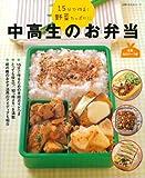 中高生のお弁当―15分で作る!野菜たっぷり!! (主婦の友生活シリーズ)