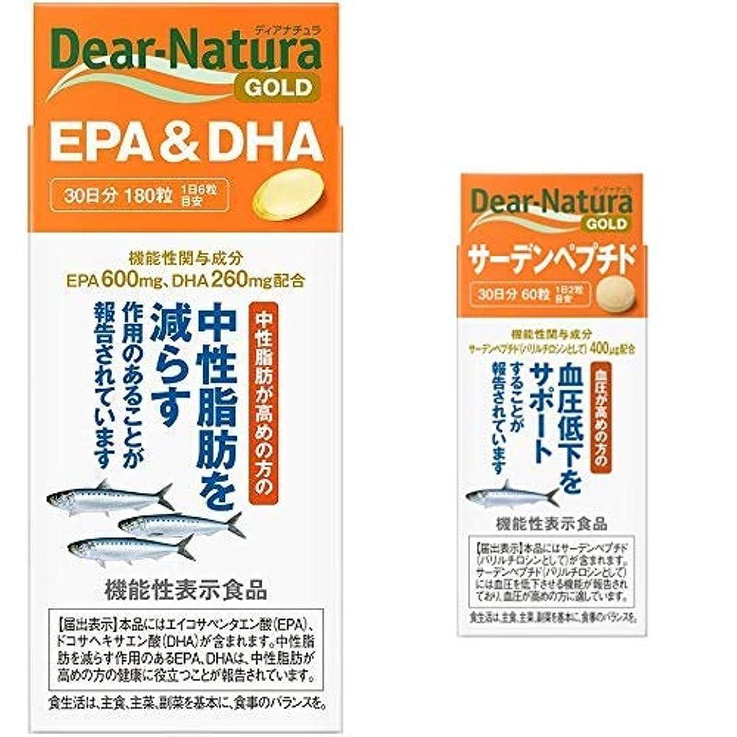 ぐったり収益書誌【セット買い】ディアナチュラゴールド EPA&DHA 30日分 [機能性表示食品] & サーデンペプチド 30日分 [機能性表示食品]