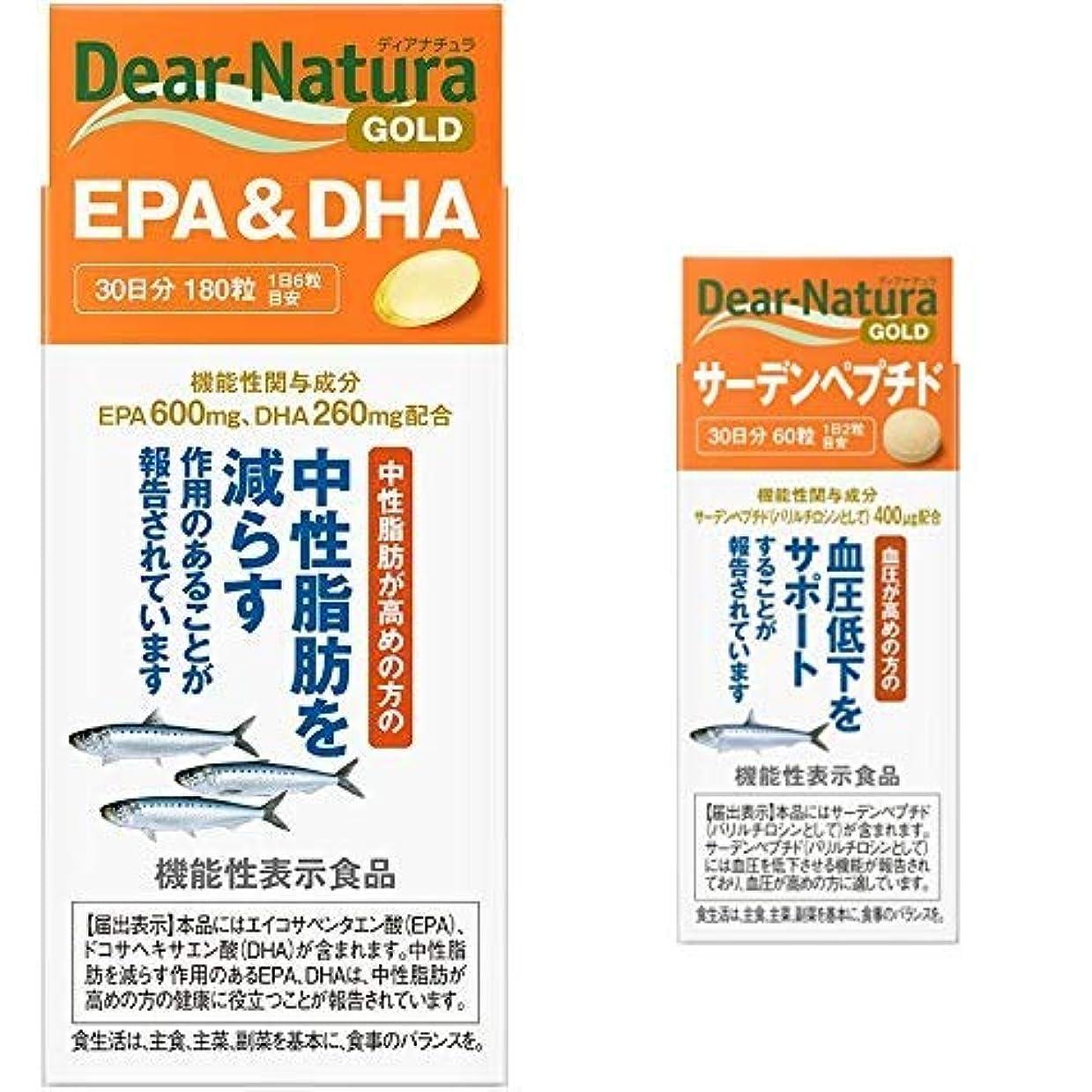 ラフ睡眠自発的製造【セット買い】ディアナチュラゴールド EPA&DHA 30日分 [機能性表示食品] & サーデンペプチド 30日分 [機能性表示食品]