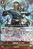 【シングルカード】G-BT08)光輝の剣 フィデス/ロイパラ/RRR/VG