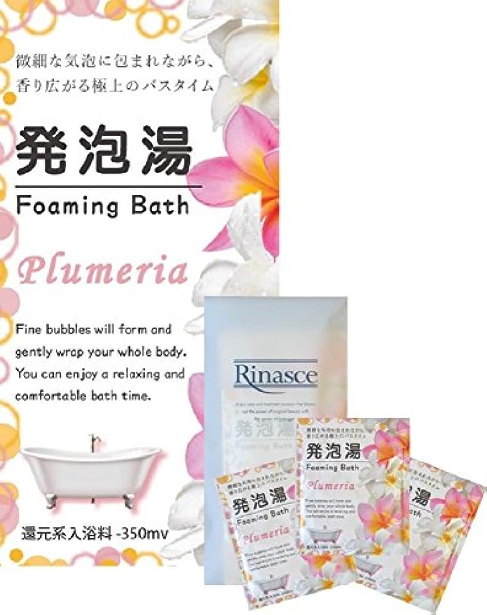 カスタム免疫課す【ゆうメール対象】発泡湯(はっぽうとう) Foaming Bath Plumeria プルメリア 40g 3包セット/微細な気泡に包まれながら香り広がる極上のバスタイム