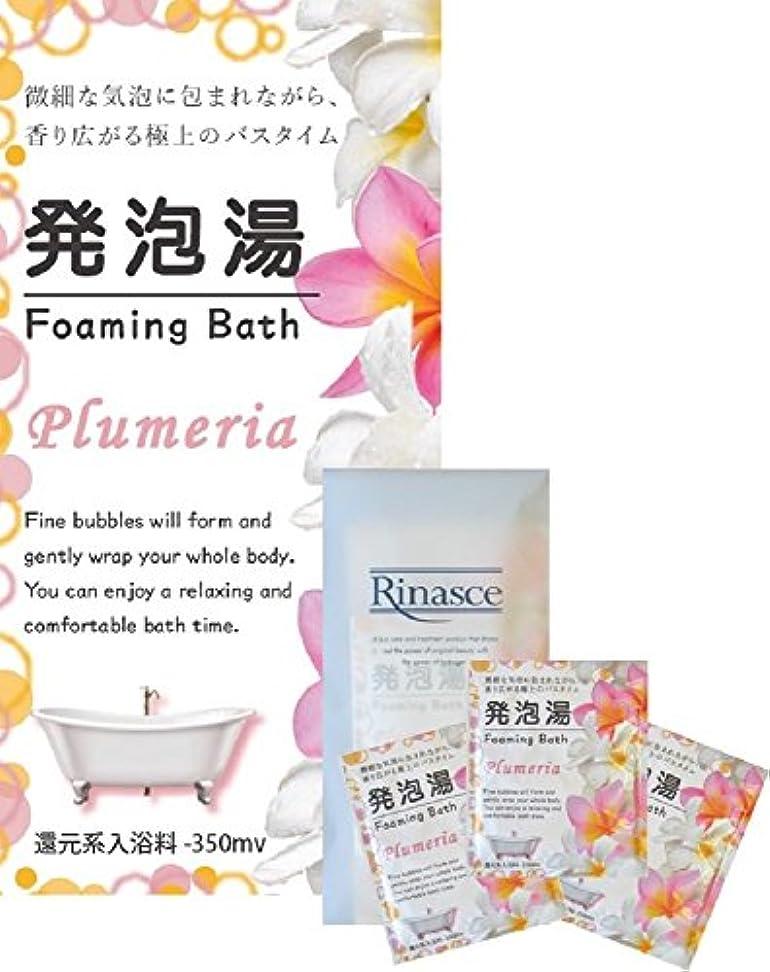 予約巨大ほかに【ゆうメール対象】発泡湯(はっぽうとう) Foaming Bath Plumeria プルメリア 40g 3包セット/微細な気泡に包まれながら香り広がる極上のバスタイム