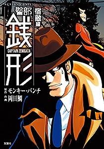 警部銭形 : 8 宿敵編 (アクションコミックス)