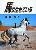 馬は生きている