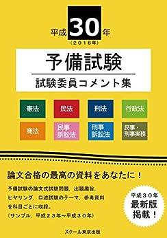 [スクール東京]の平成30年予備試験 試験委員コメント集
